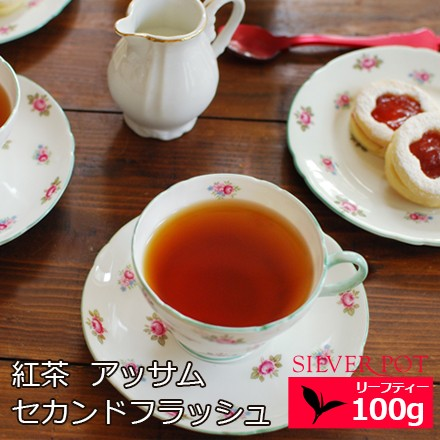 紅茶 お徳用パック アッサム セカンドフラッシュ 2020年 チャルドワール茶園 FTGFOP1 GOLDEN TIPPY 100g / 送料無料