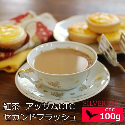 紅茶 お徳用パック アッサムCTC セカンドフラッシュ 2020年 ドゥームニ茶園 BPS 100g / 1配送1690円以上のお買い上げで送料無料