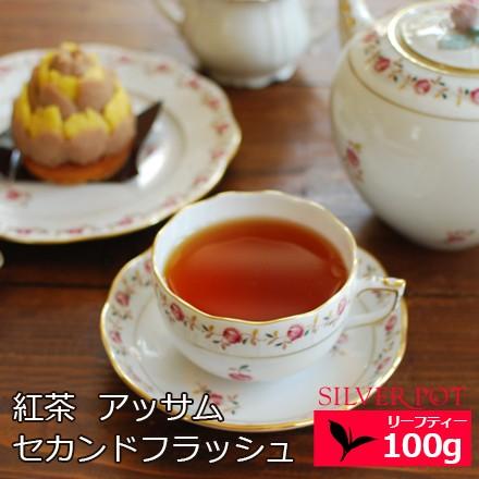 紅茶 お徳用パック アッサム セカンドフラッシュ 2020年 ドゥームニ茶園 GTGFOP1 CLONAL 100g / 送料無料