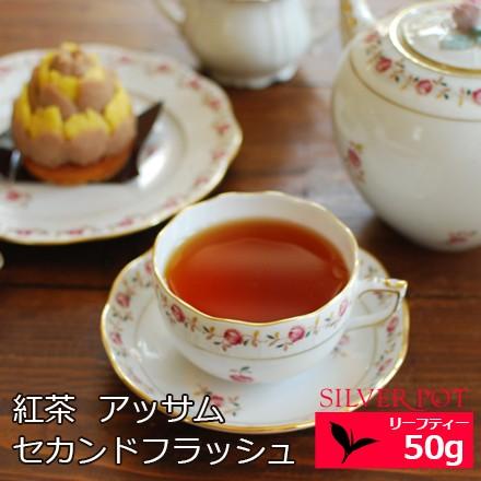 紅茶 アッサム セカンドフラッシュ 2020年 ドゥームニ茶園 GTGFOP1 CLONAL 50g / 送料無料