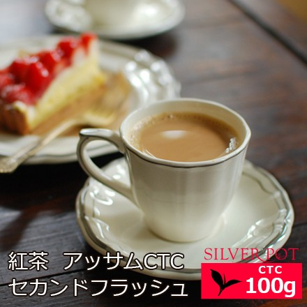 紅茶 お徳用パック アッサムCTC セカンドフラッシュ 2021年 ゴネシュバリ茶園BPS 100g / 1配送1690円以上のお買い上げで送料無料