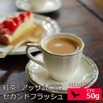 紅茶 アッサムCTC セカンドフラッシュ 2021年 ゴネシュバリ茶園BPS 50g / 1配送1690円以上のお買い上げで送料無料