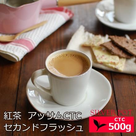 ★紅茶 お徳用パック アッサムCTC セカンドフラッシュ 2020年 ハティマラ茶園BPS 500g / 送料無料