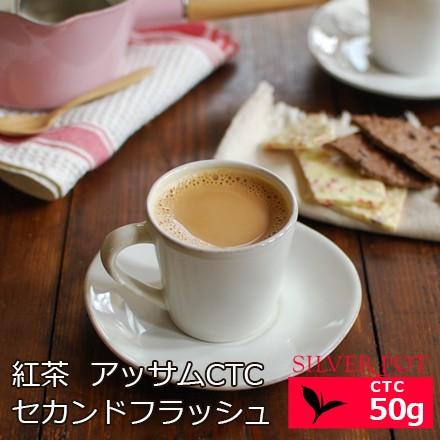 紅茶 アッサムCTC セカンドフラッシュ 2020年 ハティマラ茶園BPS 50g / 1配送1690円以上のお買い上げで送料無料