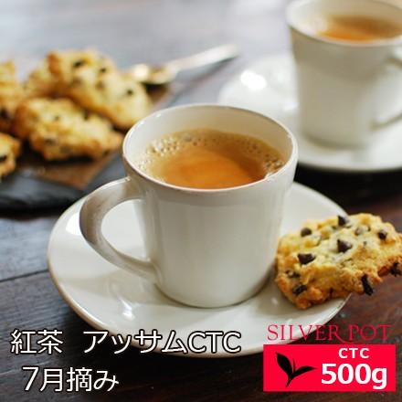 ★紅茶 お徳用パック アッサムCTC 7月摘み 2021年 ハティマラ茶園BPS 500g / 送料無料