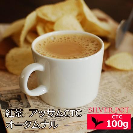 紅茶 お徳用パック アッサムCTC オータムナル 2020年 ランガルジャン茶園 BPS 100g / 1配送1690円以上のお買い上げで送料無料