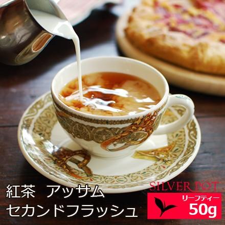 紅茶 アッサム セカンドフラッシュ 2021年 マノハリ茶園 STGFOP1 SPECIAL 50g / 1配送1690円以上のお買い上げで送料無料