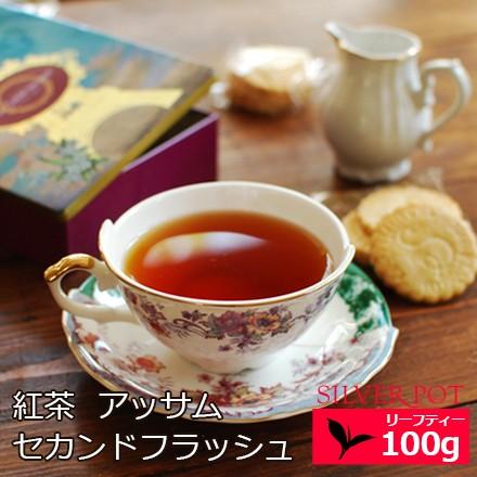 紅茶 お徳用パック アッサム セカンドフラッシュ 2020年 メレン茶園 FBOP Clonal Special 100g / 1配送1690円以上のお買い上げで送料無料