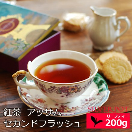 紅茶 お徳用パック アッサム セカンドフラッシュ 2020年 メレン茶園 FBOP Clonal Special 200g / 送料無料