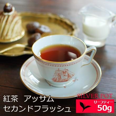 紅茶 アッサム セカンドフラッシュ 2021年 マタック茶園 GOLDEN TIPS 50g / 送料無料