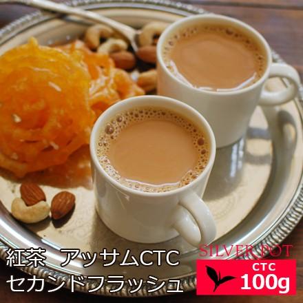 紅茶 お徳用パック アッサムCTC セカンドフラッシュ 2020年 シロニバリ茶園 BPS 100g / 1配送1690円以上のお買い上げで送料無料