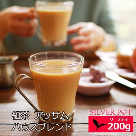 紅茶 お徳用パック アッサム ハウスブレンド Sweet&Strong 200g 送料無料