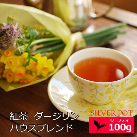 紅茶 お徳用パック ダージリン ハウスブレンド Blooming Valley ブルーミングバレー 100g / 送料無料