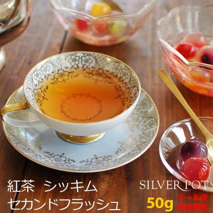 紅茶 シッキム セカンドフラッシュ 2019年 テミ茶園 FTGFOP1 Clonal (50g) 送料無料