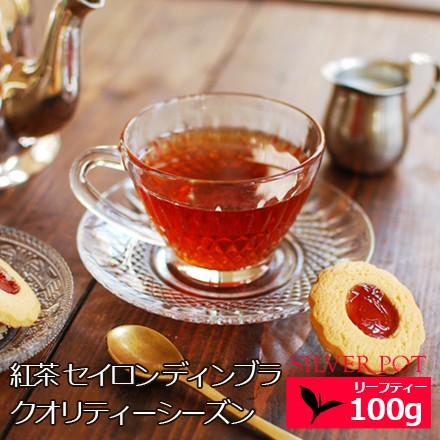 紅茶 お徳用パック セイロン ディンブラ QualitySeason 2020年 デスフォード茶園 BOP 100g / 送料無料
