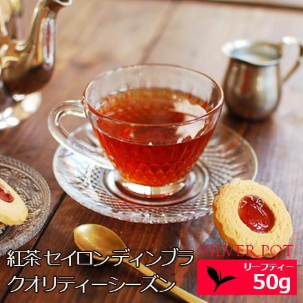 紅茶 セイロン ディンブラ QualitySeason 2020年 デスフォード茶園 BOP 50g / 1配送1690円以上のお買い上げで送料無料