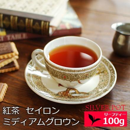 紅茶 お徳用パック セイロン ミディアムグロウン/ミッドグロウン ケニルワース茶園 BOP1 (100g) / 送料無料