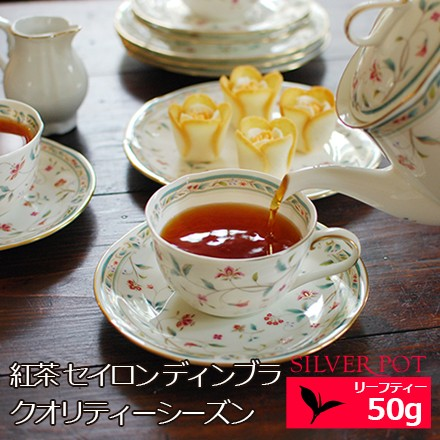 紅茶 セイロン ディンブラ Quality Season 2021年 サマーセット茶園 BOP 50g / サマセット茶園 / 1配送1690円以上のお買い上げで送料無料
