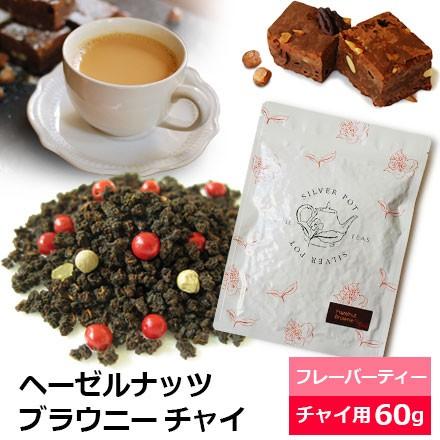 紅茶 ヘーゼルナッツ ブラウニー チャイ 60g フレーバードティー 1配送1690円以上のお買い上げで送料無料