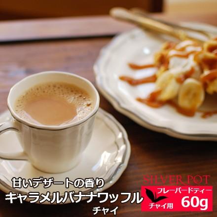 紅茶 キャラメルバナナワッフルチャイ 60g / フレーバーティー / 1配送1690円以上のお買い上げで送料無料