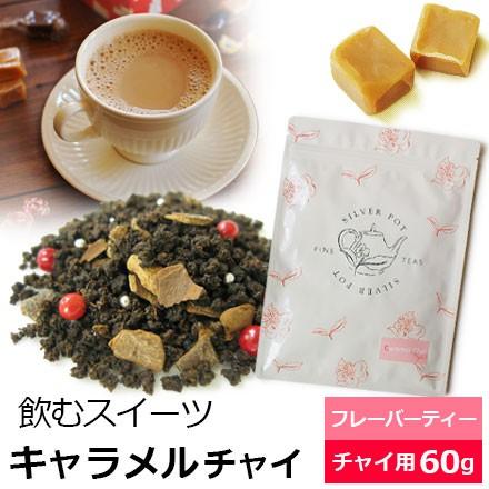 紅茶 キャラメルチャイ 60g / フレーバーティー / 1配送1690円以上のお買い上げで送料無料
