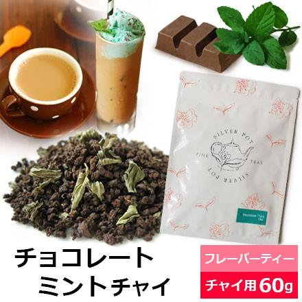 紅茶 チョコレートミントチャイ 60g / フレーバーティー / 1配送1690円以上のお買い上げで送料無料