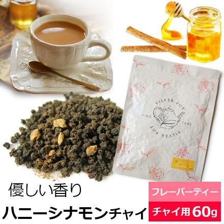 紅茶 ハニーシナモンチャイ 60g / フレーバーティー / 1配送1690円以上のお買い上げで送料無料