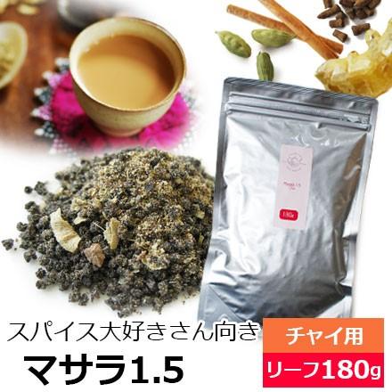 紅茶 季節限定 マサラ1.5 チャイ 180g お徳用パック 送料無料