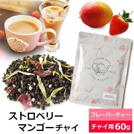 紅茶 ストロベリーマンゴーチャイ 60g / フレーバーティー 1配送1690円以上のお買い上げで送料無料