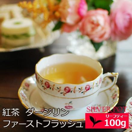 紅茶 お徳用パック ダージリン ファーストフラッシュ 2021年 リザヒル茶園 FTGFOP1 Clonal Flowery B.S. BARI 100g / 送料無料