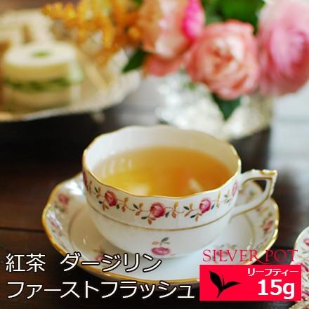紅茶 ダージリン ファーストフラッシュ 2021年 リザヒル茶園 FTGFOP1 Clonal Flowery B.S. BARI 15g / 送料無料