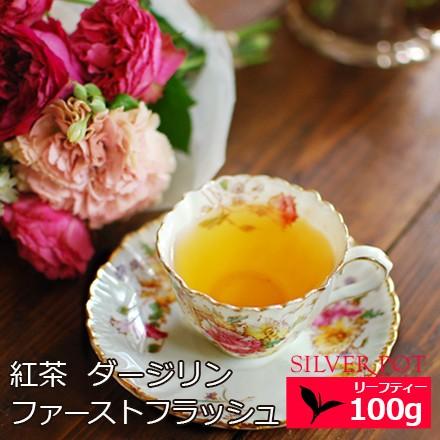 紅茶 お徳用パック ダージリン ファーストフラッシュ 2020年 プッタボン茶園 SFTGFOP1 Flowery 100g 送料無料