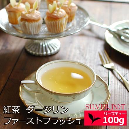 紅茶 お徳用パック ダージリン ファーストフラッシュ 2020年 シンブリ茶園 SFTGFOP1 Moonshine 100g 送料無料
