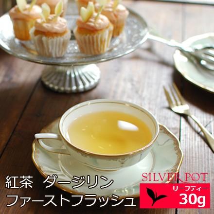 紅茶 ダージリン ファーストフラッシュ 2020年 シンブリ茶園 SFTGFOP1 Moonshine 30g 送料無料