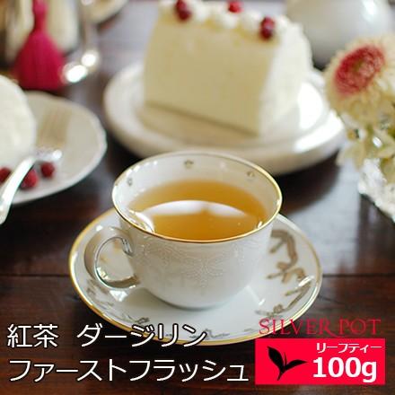 紅茶 お徳用パック ダージリン ファーストフラッシュ 2021年 シンブリ茶園 SFTGFOP1 SNOW WHITE 100g / 送料無料