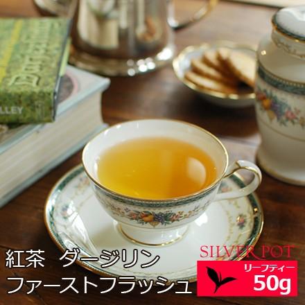 紅茶 ダージリン ファーストフラッシュ 2020年 スタインタール茶園 SUNRISE 50g / 送料無料