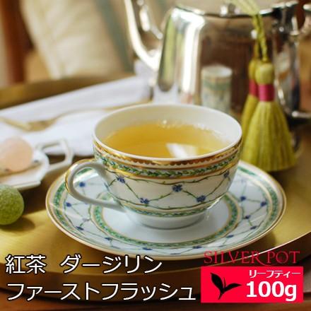 紅茶 お徳用パック ダージリン ファーストフラッシュ 2021年 サングマ茶園 FTGFOP1 FLOWERY 100g 送料無料