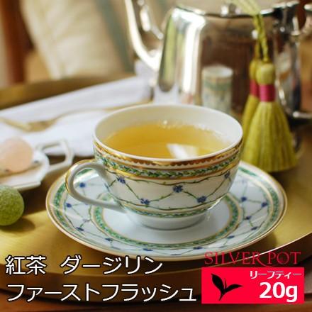 紅茶 ダージリン ファーストフラッシュ 2021年 サングマ茶園 FTGFOP1 FLOWERY 20g 1配送1690円以上のお買い上げで送料無料