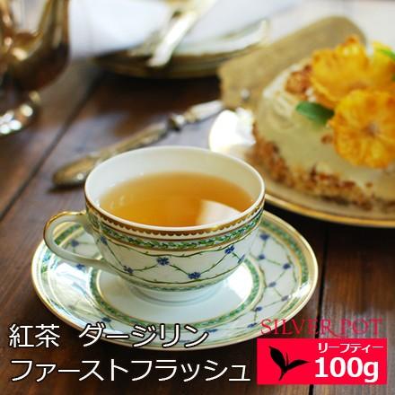 紅茶 お徳用パック ダージリン ファーストフラッシュ 2020年 タルザム茶園 SFTGFOP1 Himalayan Mystic 100g 送料無料