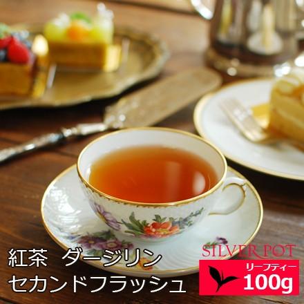 紅茶 お徳用パック ダージリン セカンドフラッシュ 2020年 キャッスルトン茶園 FTGFOP1 MUSCATEL 100g / 送料無料