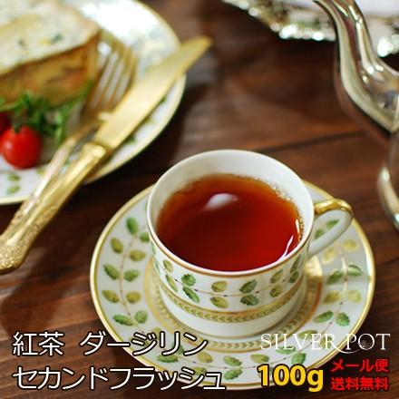 紅茶 ダージリン セカンドフラッシュ 2019年 シンブリ茶園 SFTGFOP1 CLONAL THUNDER 100g お徳用パック 送料無料