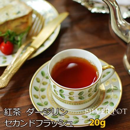 紅茶 ダージリン セカンドフラッシュ 2019年 シンブリ茶園 SFTGFOP1 CLONAL THUNDER 20g 1配送1690円以上のお買い上げで送料無料