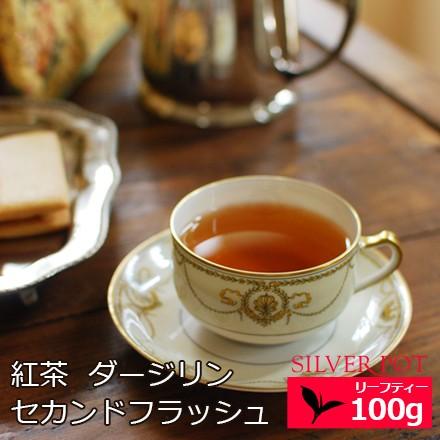 紅茶 お徳用パック ダージリン セカンドフラッシュ 2020年 サングマ茶園 SFTGFOP1 MUSK 100g / 送料無料