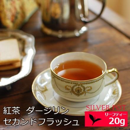 紅茶 ダージリン セカンドフラッシュ 2020年 サングマ茶園 SFTGFOP1 MUSK 20g / 1配送1690円以上のお買い上げで送料無料