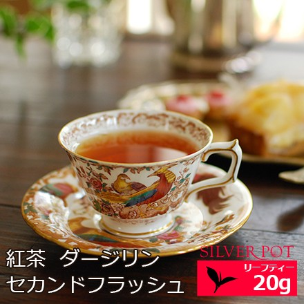 紅茶 ダージリン セカンドフラッシュ 2021年 サングマ茶園 FTGFOP1 MUSK 20g / 1配送1690円以上のお買い上げで送料無料