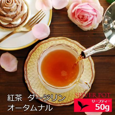 紅茶 ダージリン オータムナル 2019年 シンブリ茶園 FOP GOLD 50g /送料無料