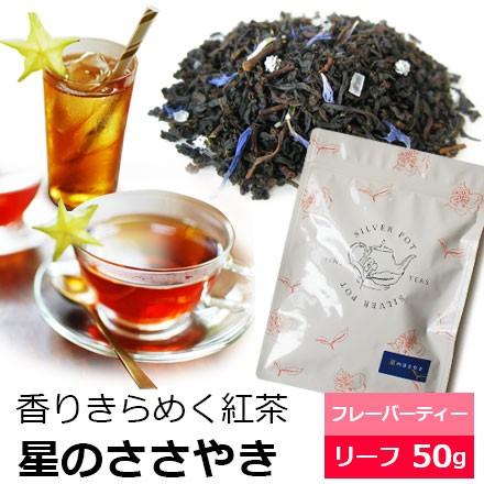 紅茶 星のささやき 50g / フレーバーティー / 1配送1690円以上のお買い上げで送料無料