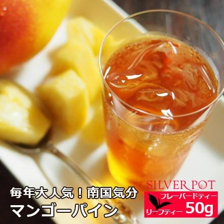紅茶 マンゴー パイン 50g フレーバードティー 1配送1690円以上のお買い上げで送料無料
