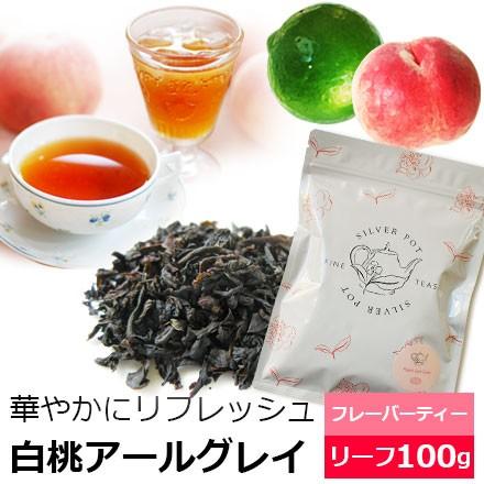 紅茶 お徳用パック 白桃アールグレイ 100g / アールグレー / フレーバーティー / 1配送1690円以上のお買い上げで送料無料