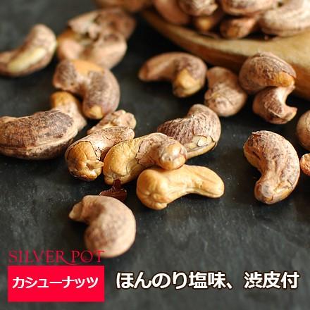 渋皮付ローストカシューナッツ 150g 1配送1690円以上のお買い上げで送料無料